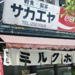 東京ラーメンの老舗 栄屋ミルキーラーメン 淡路町