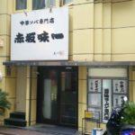 煮干しスープで有名 赤坂味一 亀戸店