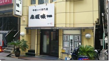 akasakaajiichi20140902