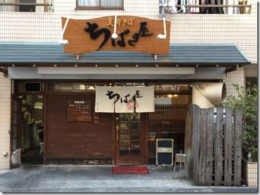 chibakiya2014112001