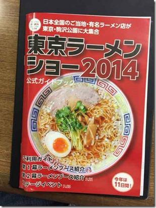 fukushima2014102701