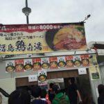 福島鶏白麺 東京ラーメンショー2014