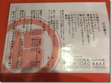 fukuya2014110102