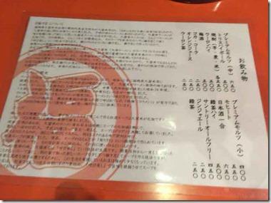 fukuya2014110103