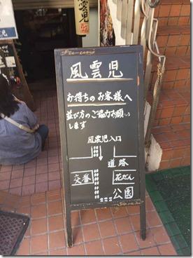 fuunji2015072102