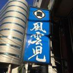 超行列店 風雲児 (ふううんじ)新宿