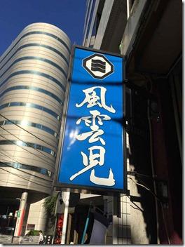 fuunji2015072103