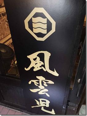 fuunji2015072104