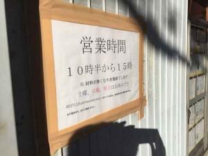 jiro-koiwa-2015122207