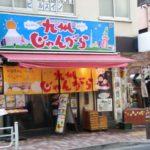 九州じゃんがら 日本橋店