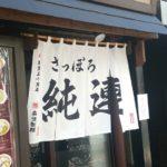 【閉店】札幌味噌の名店 さっぽろ純連 高田馬場店
