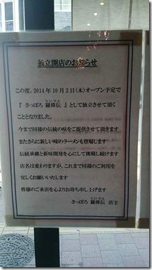 jyunren2014092506