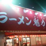 【再訪】京都北白川の背油醤油ラーメン 魁力屋 一之江