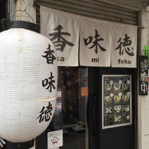 kamitokuya2015091601