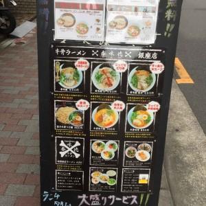 kamitokuya2015091602
