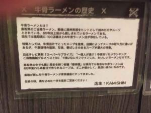 kamitokuya2015091605
