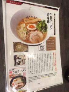 kamitokuya2015091609