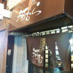 襟裳岬探訪の旅(5) 釧路ラーメンのお店 河むら 釧路