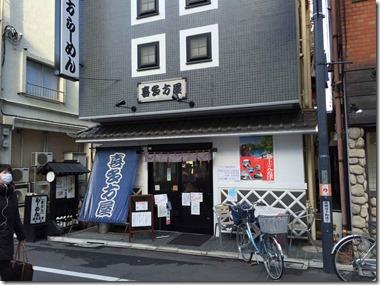 kitakataya2014121401