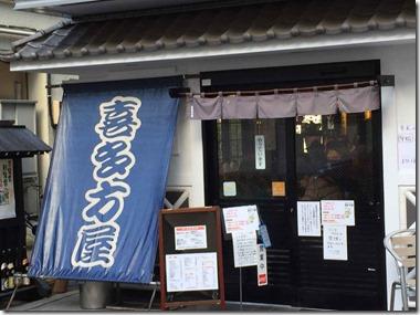 kitakataya2014121402