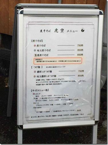 koku2014122104