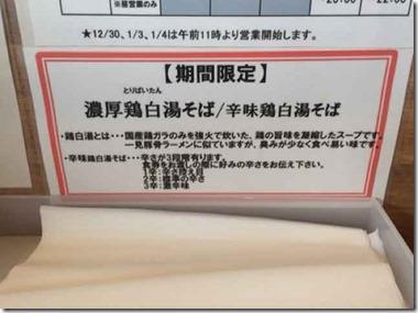koku2014122108