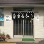 襟裳岬探訪の旅(6) 釧路ラーメンのお店 まるひら 釧路