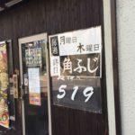 【再訪】麺絆や 519 亀戸