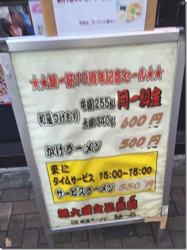 menhitosuji2014121402