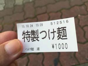michi2015102503