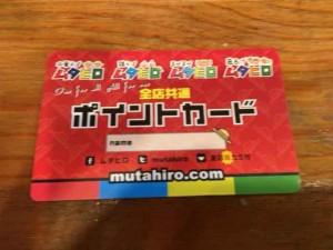 mutahiro2go04
