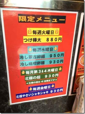 nakamoto2015021904
