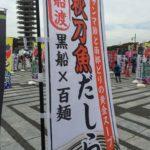 大船渡秋刀魚だしラーメン 東京ラーメンショー2014