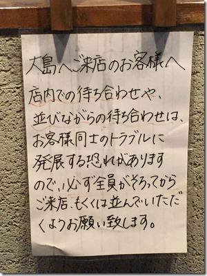 oshima2015032602