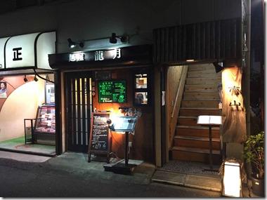 ryugetsu2014101801