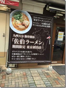 saeki2015030601
