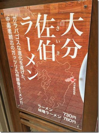saeki2015030602