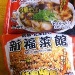 ご当地ラーメン お取り寄せ 新福菜館  京都