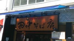 tanakasoba2014080404