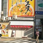 天理スタミナラーメン 高田馬場店
