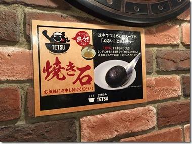 tetsu2015071113