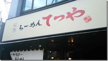 tetsuya2014081801