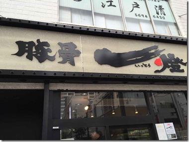 tonkotsuito2014111001
