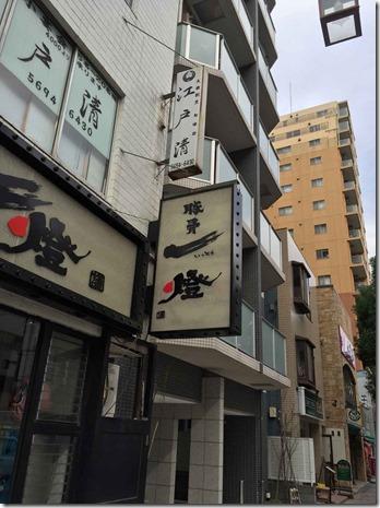 tonkotsuito2014111002