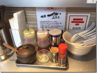 tonkotsuito2014111003