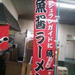 襟裳岬探訪の旅(4) ミシェランで紹介されたお店 魚一 釧路