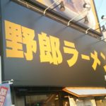 超ボリューム 野郎ラーメン 菊川店