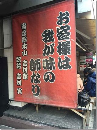 yoshimuraya2014120702