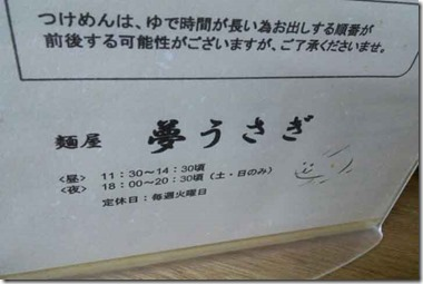 yumeusagi2014100802
